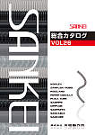 総合カタログ VOL.26