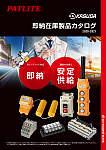 KASUGA即納在庫製品カタログ 2020-2021