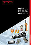 KASUGA 総合カタログ 2020-2021