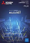 ネットワーク照明制御システム「MILCO.NET」パンフレット