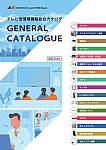 テレビ受信用機器総合カタログ 2021