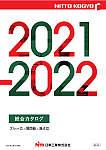2021-2022総合カタログ(ブレーカ・開閉器・端子台)