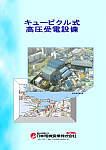キュービクル式高圧受電設備カタログ