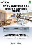 館内デジタル自主放送システム「HD/SDエンコーダー内蔵OFDM変調器」