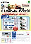 HD/SDエンコーダー内蔵OFDM変調器 DEM9205