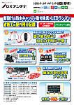 CS/BS-IF・UHF・VHF・CATV分配器(屋外用)