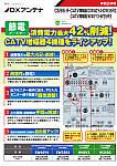 CATV増幅器(ビル共同受信用)