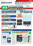 CS/BS-IF・CATVブースター