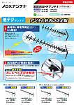 家庭用UHFアンテナ (パラスタック式) UAX14P2、UAX20P2、ULX14P2、ULX20P2