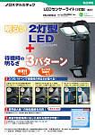 LEDセンサーライト (2灯型) 高出力