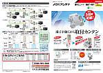 直列ユニット/壁面TV端子