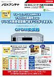HD/SDエンコーダー内蔵OFDM変調器 DEM9206
