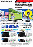 地上・BS・110度CSデジタルハイビジョン液晶テレビ