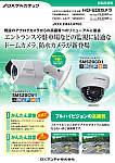フルHD防水カメラ