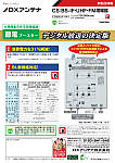 CS/BS-IF・UHF・FMブースター