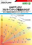 UHFアンテナ フルラインアップ (八木式)