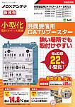共同受信用CATVブースター[MDU]