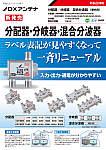 分配器/分岐器/混合分波器(屋内用)
