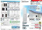 UHF平面アンテナデジキャッチシリーズ