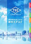 東神電気株式会社総合カタログ VOL.2