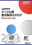 JAPPYケーブル用防災製品カタログ ファイヤープロ 2018