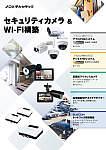 セキュリティカメラ&Wi-Fi構築