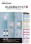 BL認定製品カタログ