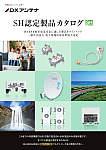SH認定製品カタログ