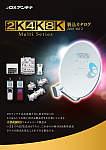 4K・8K新製品カタログ