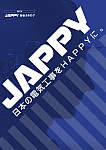 JAPPYカタログ2019
