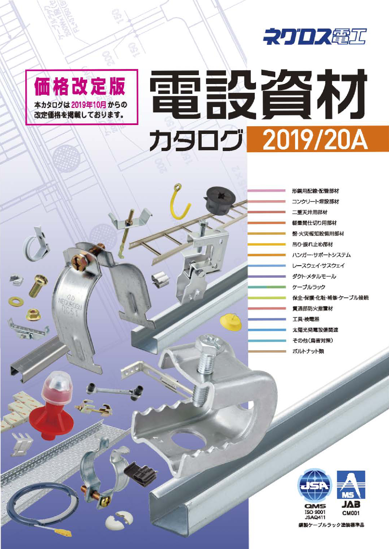 インテック カタログ 日栄